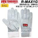 トンボレックス レスキューグローブ R-MAX1G 消防手袋 シルバーホワイト 羊革スエード 当て無しタイプ【救助用手袋/競…