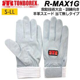 トンボレックス レスキューグローブ R-MAX1G 消防手袋 シルバーホワイト 羊革スエード 当て無しタイプ【救助用手袋/競技用手袋/皮手袋/薄手】(ネコポス便可能:2双まで)