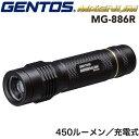 GENTOS MG-886R ジェントス マグナム LED懐中電灯 USB充電式 450ルーメン 耐塵耐水IP66準拠 2m落下耐久【ハンディライト/ハンドライト/…