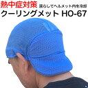 熱中症対策グッズ ヘルメット インナーキャップ クーリングメット HO-67【熱中症対策/クールキャップ/インナーヘルメット/工事現場/作…