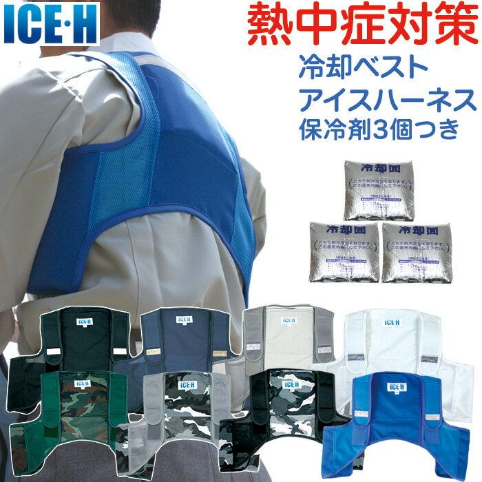 熱中症対策グッズ 冷却ベスト アイスハーネス 保冷剤3個付き 暑さ対策 熱中症対策 クールベスト アイスベスト アイスV上位モデル