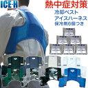 熱中症対策グッズ 冷却ベスト アイスハーネス 保冷剤6個付き 暑さ対策 クールベスト/アイスベスト/空調服インナー/作業服/保冷材/アイ…