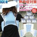 熱中症対策グッズ 冷却ベスト 上位モデル アイスハーネス 保冷剤6個付きセット ブルーチェック×ホワイト レディース 女性向きカラー …