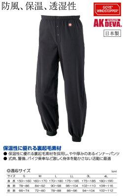 防寒インナー防寒着ウインドストッパーインナーパンツズボンブラック上衣防風防寒保温透湿性