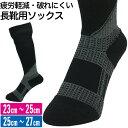 長靴でも脱げない靴下 長靴用 ソックス 黒(ブラック) 日本製 MB-SOX【メンズ/レディース/くつした/滑り止め/むくみ軽減/疲労軽減/靴擦れ軽減/破れにくい/丈夫/蒸れにくいメッシュ編み/農作業