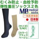 脚のむくみを解消 血栓予防 一般医療機器 MB弾性着圧靴下 ブラック/ベージュ【むくみ/解消/グッズ/対策/防止/ソックス/ストッキング/タ…