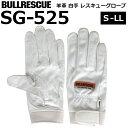 ブルレスキュー 手袋 レスキューグローブ 消防手袋 SG-525 羊革手袋 BULLRESCUE【軽量/速乾/ホワイト(白)/レザー/皮手…
