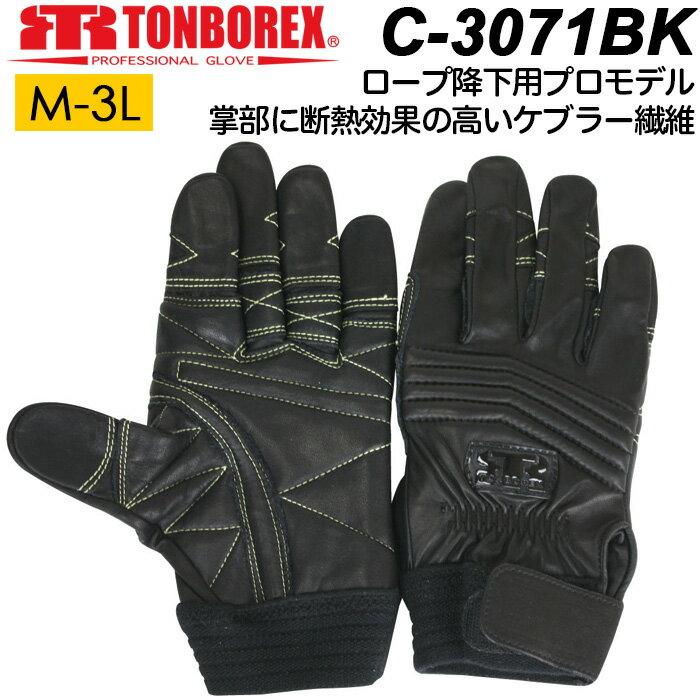 トンボレックス レスキューグローブ C-3071BK ブラックレザー ロープ降下用プロモデル 牛革 消防手袋 (DM便不可・ネコポス不可)