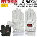 トンボレックス レスキューグローブ G-REX31 消防手袋 山羊革手袋【軽量/ブラック(黒)/ホワイト(白)/レザー/皮手袋/救助用/救助大会/消…