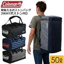 Colemanコールマン3WAYボストンバッグMDMサイズ50L3泊〜4泊TRAVEL/トラベル送料無料(沖縄除く)