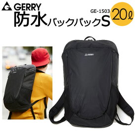 GERRY バックパックS 防水リュックサック 容量20L ジェリー GE-1503 防水 リュック バッグ メンズ レディース アウトドア (送料無料/沖縄除く)