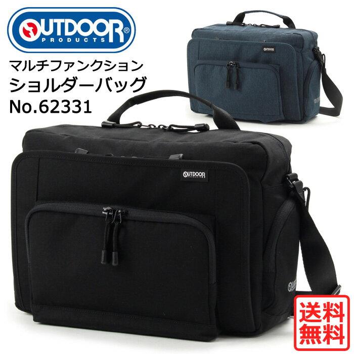 アウトドア ショルダーバッグ OUTDOOR 62331 ビジネスバッグ A4サイズ(送料無料/沖縄除く)
