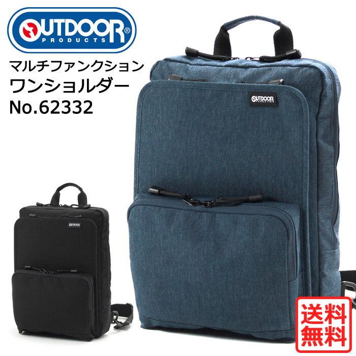 アウトドア ショルダーバッグ ワンショルダー OUTDOOR 62332 ビジネスバッグ A4サイズ(送料無料/沖縄除く)