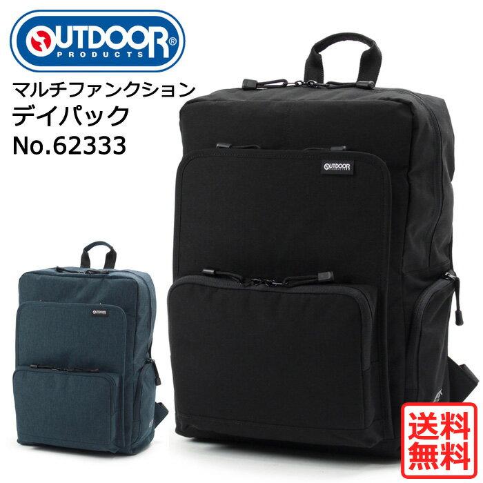 アウトドア リュックサック デイパック OUTDOOR 62333 ビジネスバッグ A4サイズ(送料無料/沖縄除く)