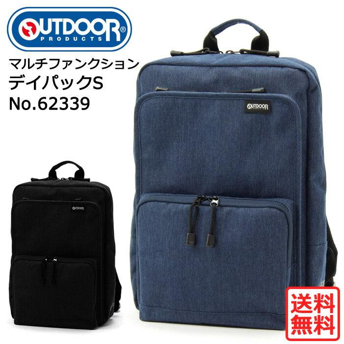アウトドア リュックサック デイパックS OUTDOOR 62339 ビジネスバッグ A4サイズ(送料無料/沖縄除く)
