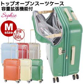 トップオープン スーツケース Mサイズ 容量を増やせる拡張機能 エキスパンダブル搭載 57L-68L アクタスカラーズ ソフィー ジッパータイプ フロントオープン 4輪 ハード キャリーケース(送料無料/沖縄除く)