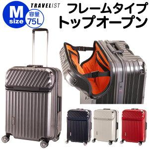 トップオープン スーツケース フレームタイプ Mサイズ 約75L 5泊-7泊向き トラベリスト モーメント フロントオープン 4輪 ハード キャリーケース 大型キャスター(送料無料/沖縄除く)