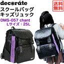 キッズ リュック スクールバッグ デコレート Lサイズ(25L) 花柄 合皮素材 DMS-057 chant ブラック×パープル【decorate/school bag/女…