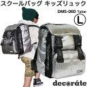 キッズ リュック スクールバッグ デコレート Lサイズ(25L) 合皮素材 DMS-060 Taitar シルバー【decorate/school bag/銀色...