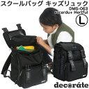 キッズ リュック スクールバッグ デコレート Lサイズ(25L) DMS-063 rocardu+ Heartfulブラック(黒)【decorate/school bag/男の子/女の…