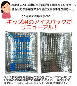 キッズ用熱中症対策グッズ冷却ベストアイスハーネスキッズ保冷剤付きセット2歳以上男の子女の子こども用熱中症対策クールベスト(ネコポス便不可)