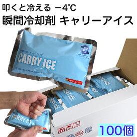 瞬間冷却剤 キャリーアイス CARRY ICE 100個セット 叩くと冷える瞬間保冷材 熱中症対策グッズ 再利用可能 日本製【携帯用/外出/イベント/スポーツ/冷却ベストの交換用簡易保冷材】