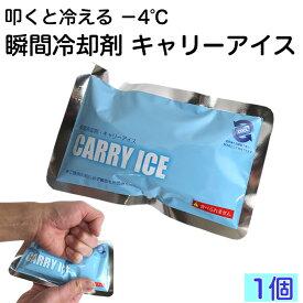 瞬間冷却剤 キャリーアイス CARRY ICE 1個 叩くと冷える瞬間保冷材 熱中症対策グッズ 再利用可能 日本製【携帯用/外出/イベント/スポーツ/冷却ベストの交換用簡易保冷材】