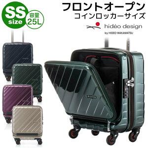 フロントオープン スーツケース SSサイズ 25L ヒデオデザイン ウェーブ2 ジッパータイプ 4輪 コインロッカーサイズ 機内持ち込み TSAロック付 キャリーケース キャリーバッグ(送料無料/沖縄除