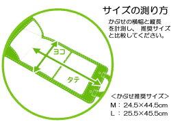 ランドセルカバー透明まもるちゃんMサイズRKL-1700