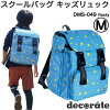 Decorate backpacks kids school bag decorate DMS-049 Rasty star pattern m (20 L) pink/blue 2 colour slip prevention spring strap boys / girls / kids / junior / elementary school field trip/school backpack / school bag / lesson bag (excluding Okinawa)