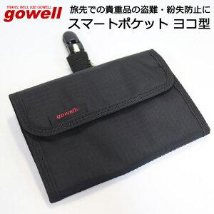 貴重品ポーチ ズボンやスカートに付ける隠しポケット GOWELL(ゴーウェル) スマートポケット ヨコ型【型超薄型で違和感なく装着できる隠せる貴重品いれ/ベルト通し付きの2WAYタイプ/旅行用品/