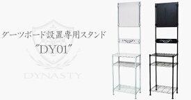 【送料無料】ダーツ ダーツスタンド DYNASTY DY-01