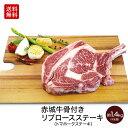 赤城牛骨付きリブロースステーキ(トマホークステーキ)約1.4kg(不定貫)【送料無料】
