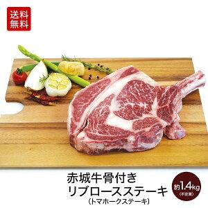 肉 国産牛 牛肉 ギフト 赤城牛骨付きリブロースステーキ(トマホークステーキ)約1.4kg(不定貫)【送料無料】 内祝い 贈答
