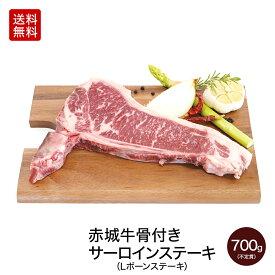 肉 国産牛 牛肉 ギフト 赤城牛骨付きサーロインステーキ(Lボーンステーキ)約700g(不定貫)【送料無料】 内祝い 贈答