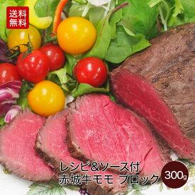 内祝い ギフト 赤城牛 モモ ブロック 300g ソース1 レシピ付 【送料無料】赤城牛・赤城和牛・牛肉 ギフトのとりやま
