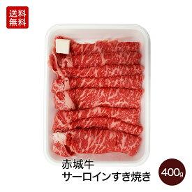 肉 国産牛 牛肉 ギフト 赤城牛サーロインすき焼き 400g【期間限定】【送料無料】【冷凍】 内祝い 贈答