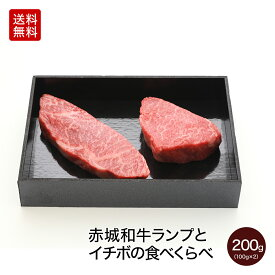 肉 和牛 牛肉 ギフト 赤城和牛ランプとイチボの食べくらべ レシピ付き【冷凍】【送料無料】 内祝い 贈答