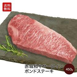 国産赤城和牛サーロイン(家庭用)ポンドステーキ450g