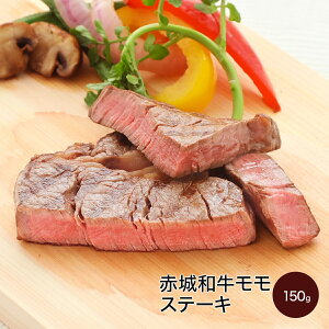 肉 和牛 牛肉 内祝い ギフト 赤城和牛(国産) モモ (家庭用) ステーキ 150g 赤城牛・赤城和牛・牛肉 ギフトのとりやま 【冷凍】 内祝い 贈答