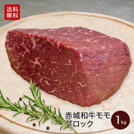 肉 和牛 国産牛 牛肉 内祝い ギフト 赤城和牛(国産) モモ (家庭用) ブロック 1000g 赤城牛・赤城和牛・牛肉 ギフトのとりやま 内祝い 贈答
