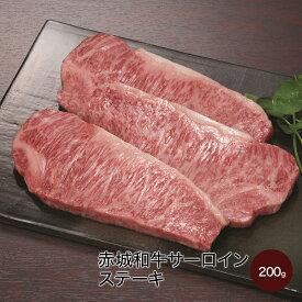 肉 和牛 牛肉 内祝い ギフト 赤城和牛(国産) サーロイン (家庭用) ステーキ 200g 赤城牛・赤城和牛・牛肉 ギフトのとりやま 【冷凍】 内祝い 贈答