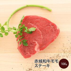 肉 和牛 牛肉 内祝い ギフト 赤城和牛(国産) モモ (家庭用) ステーキ 100g 赤城牛・赤城和牛・牛肉 ギフトのとりやま 【冷凍】 内祝い 贈答