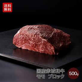 内祝い ギフト 赤城和牛(国産) モモ (家庭用) ブロック 500g 赤城牛・赤城和牛・牛肉 ギフトのとりやま【送料無料】