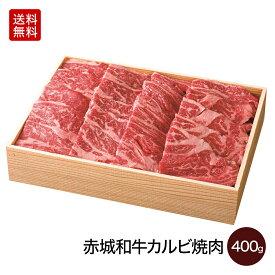 内祝い ギフト 赤城和牛 カルビ 焼肉 400g【送料無料】 赤城牛・赤城和牛・牛肉 ギフトのとりやま 【冷凍】