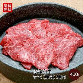 肉 和牛 牛肉 内祝い ギフト 赤城和牛モモ(赤身)焼肉400g 赤城牛・赤城和牛・牛肉 ギフトのとりやま 【冷凍】【送料無料】 内祝い 贈答