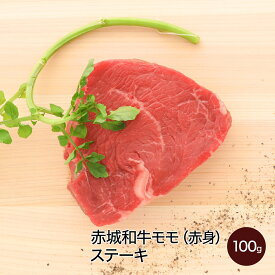 内祝い ギフト 赤城和牛モモ(赤身)ステーキ100g 赤城牛・赤城和牛・牛肉 ギフトのとりやま 【冷凍】