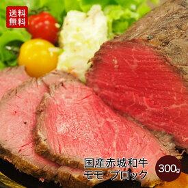 内祝い ギフト 赤城和牛 モモ ブロック 300g【赤城牛・赤城和牛・牛肉 ギフトのとりやま【送料無料】
