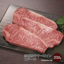 肉 和牛 牛肉 内祝い ギフト 赤城和牛サーロインステーキ 200g 赤城牛・赤城和牛・牛肉 ギフトのとりやま 【冷凍】 内祝い 贈答