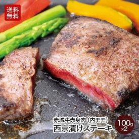 内祝い ギフト 赤城牛赤身肉(内モモ)西京漬けステーキ 100g×2枚 赤城牛・赤城和牛・牛肉 ギフトのとりやま【送料無料】